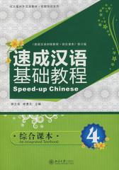 速成汉语基础教程. 综合课本.4(仅适用PC阅读)