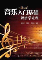 音乐入门基础:识谱学乐理