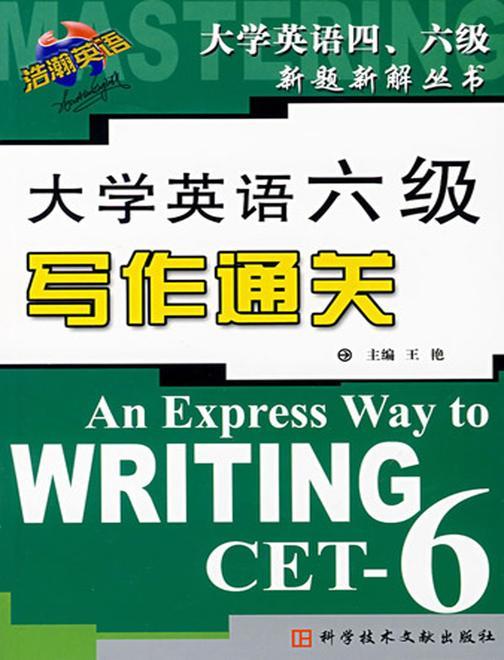 大学英语六级写作通关(仅适用PC阅读)