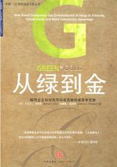 从绿到金:聪明企业如何利用环保战略构建竞争优势(试读本)