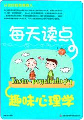 每天读点趣味心理学