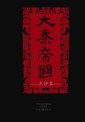 大秦帝国点评本(4册)