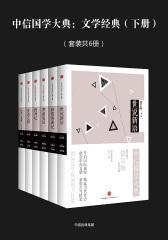 中信国学大典:文学经典(下册)(套装共6册)