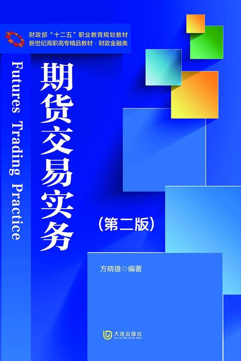 """财政部""""十二五""""职业教育规划教材 新世纪高职高专精品教材·财政金融类 期货交易实务(第二版)"""