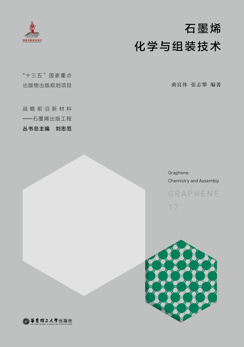 石墨烯化学与组装技术