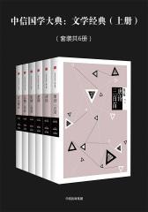 中信国学大典:文学经典(上册)(套装共6册)