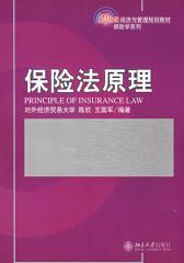 保险法原理