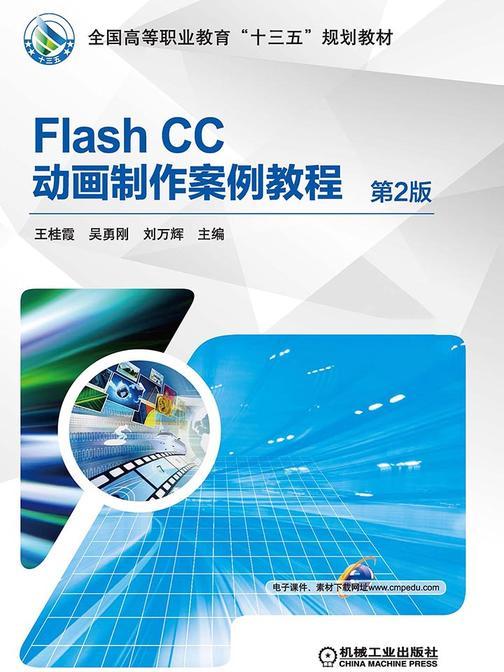 Flash CC动画制作案例教程