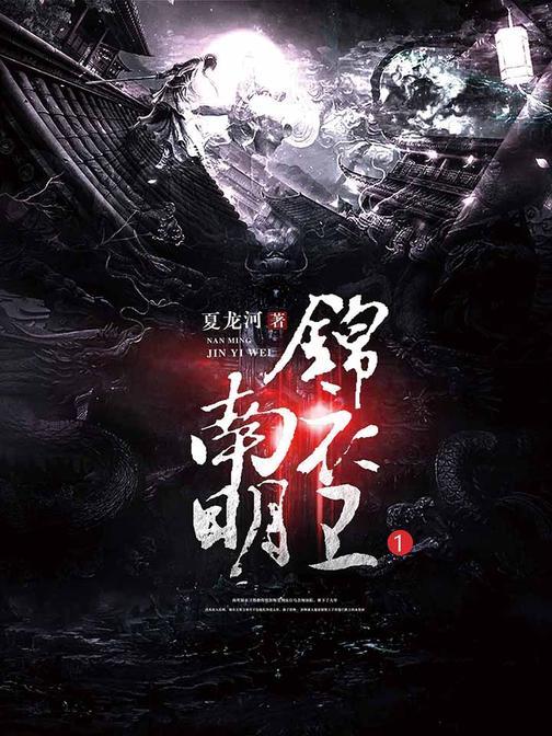南明锦衣卫1