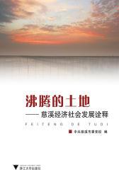 沸腾的土地——慈溪经济社会发展诠释
