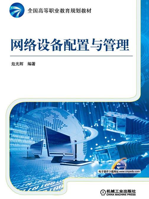 网络设备配置与管理