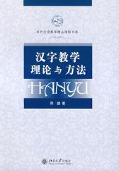 汉字教学理论与方法(仅适用PC阅读)