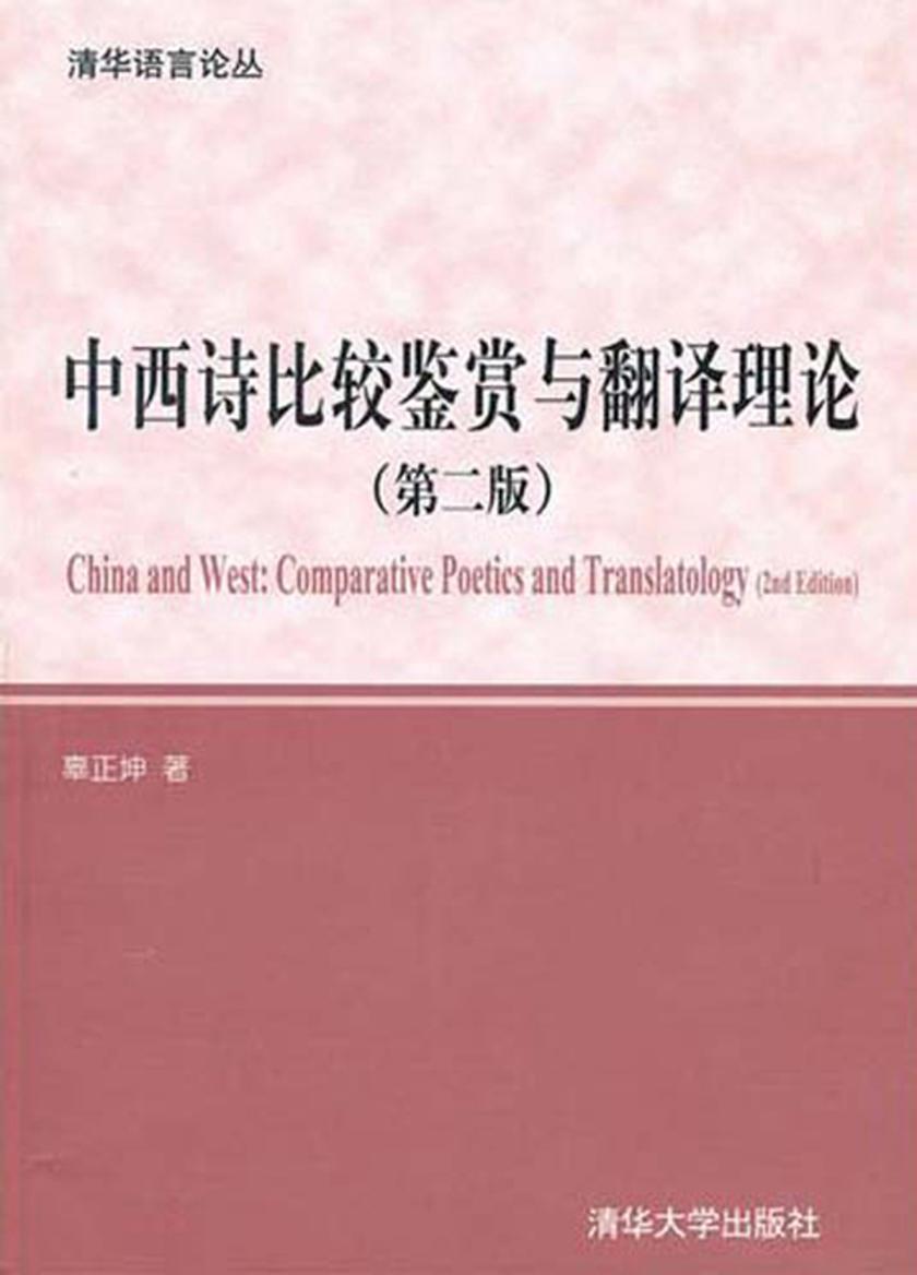 中西诗比较鉴赏与翻译理论