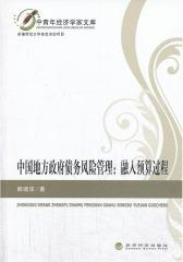 中国地方政府债务风险管理:融入预算过程