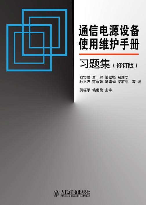 通信电源设备使用维护手册习题集(修订版)
