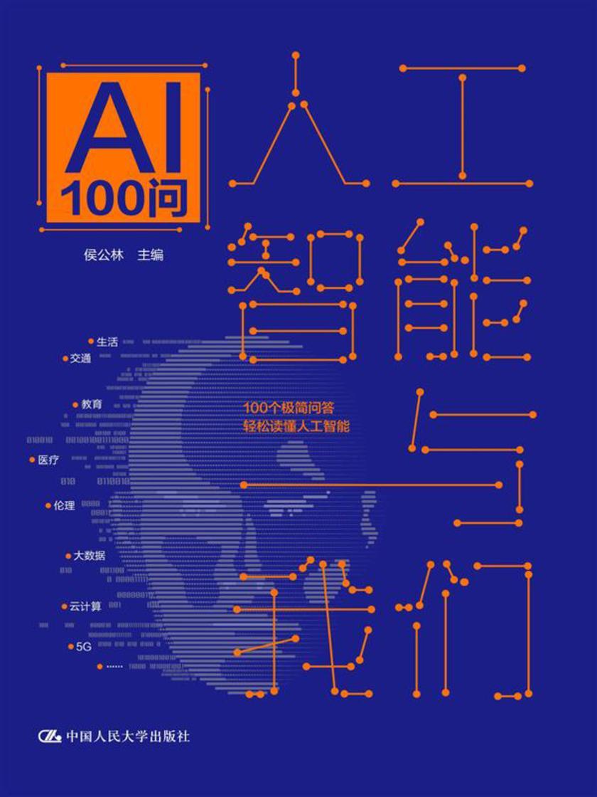 人工智能与我们:AI100问