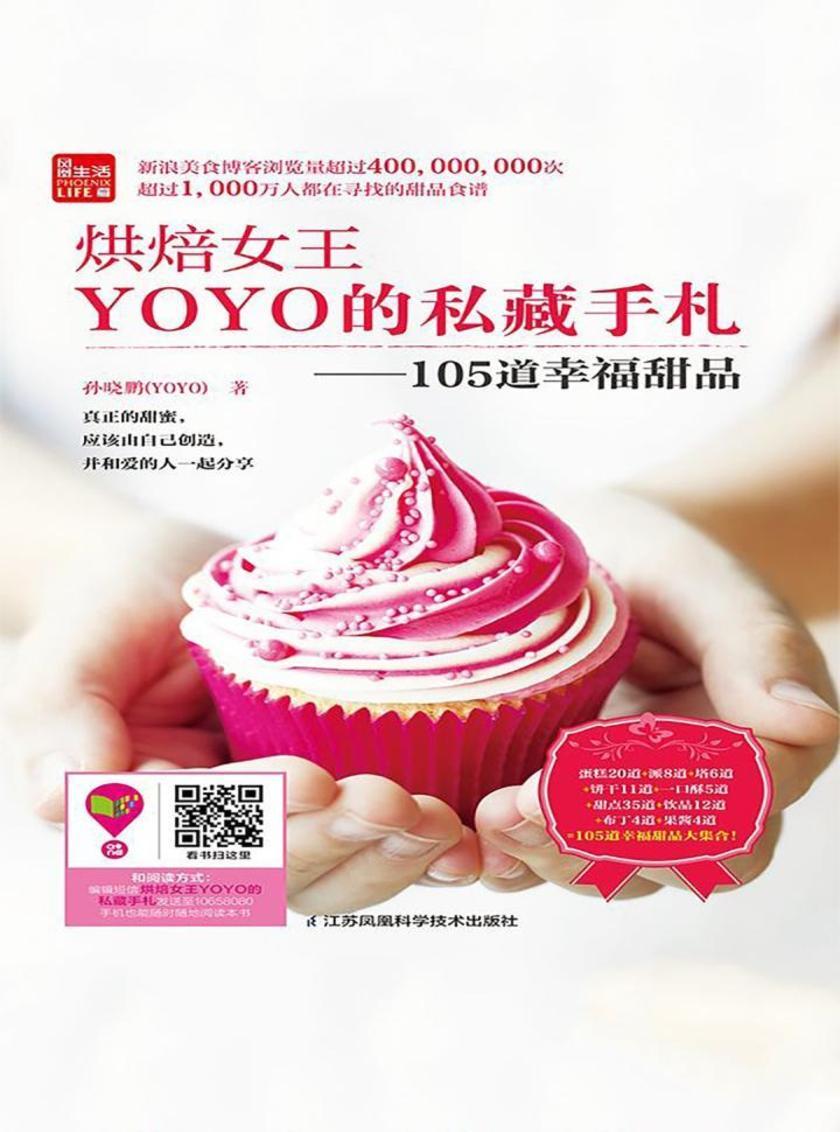 烘焙女王YOYO的私藏手札----103道手作面包