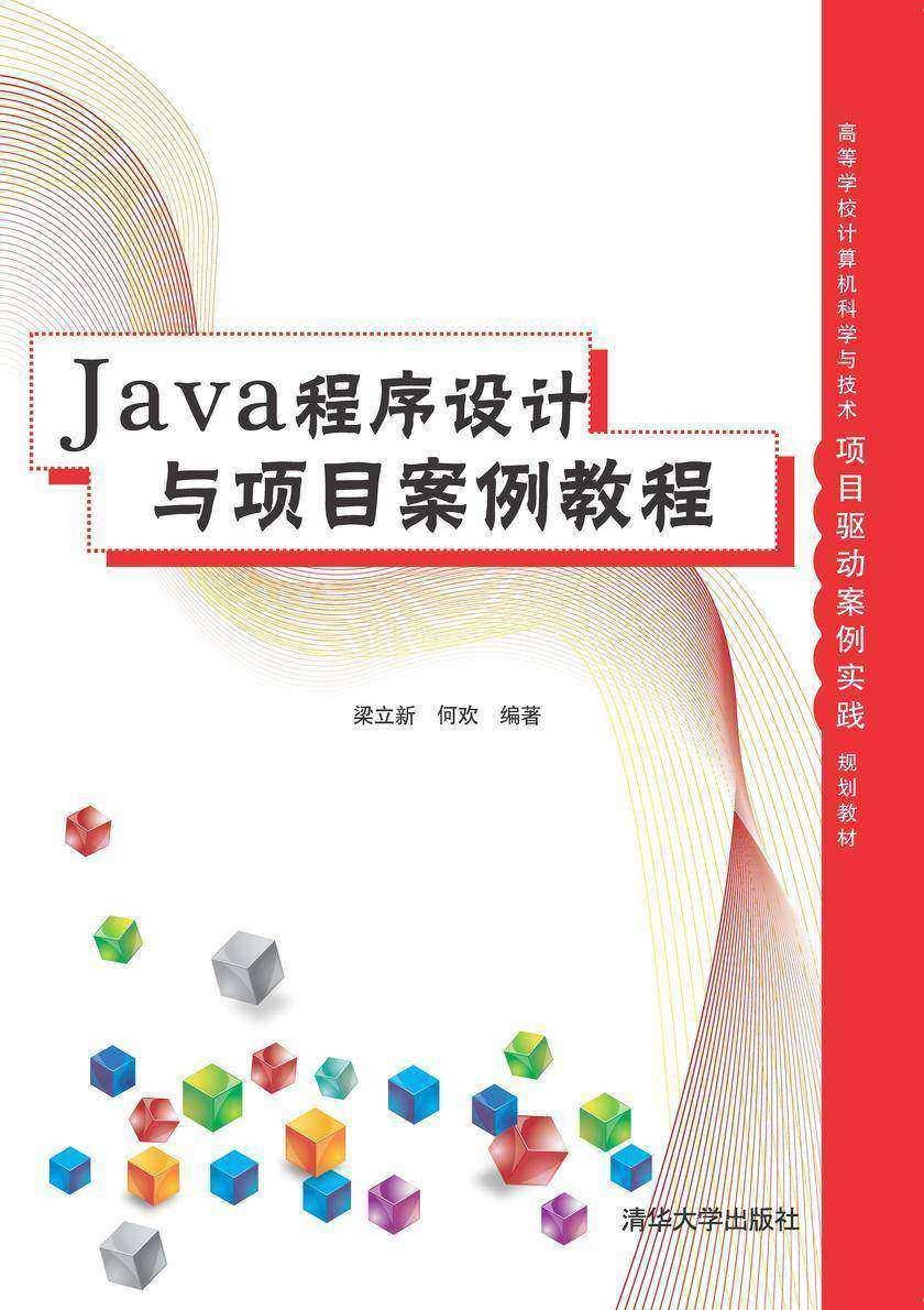 Java程序设计与项目案例教程