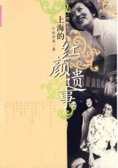 上海的红颜遗事(增补本)(试读本)