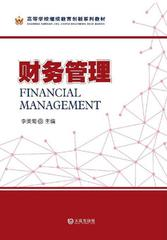 高等学校继续教育创新系列教材·财务管理