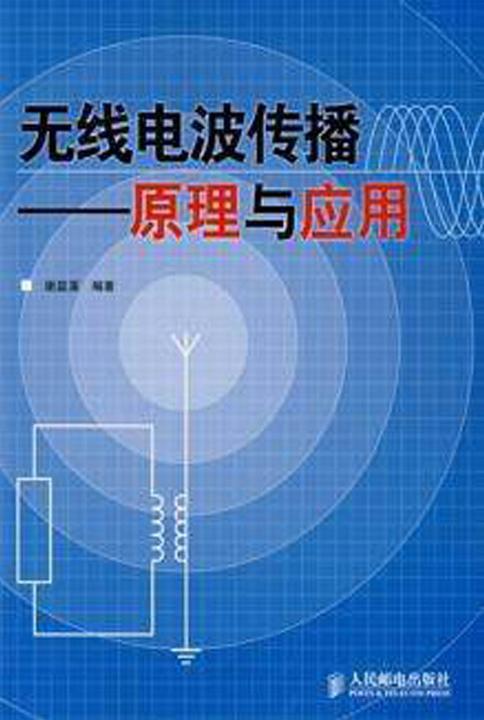 无线电波传播——原理与应用