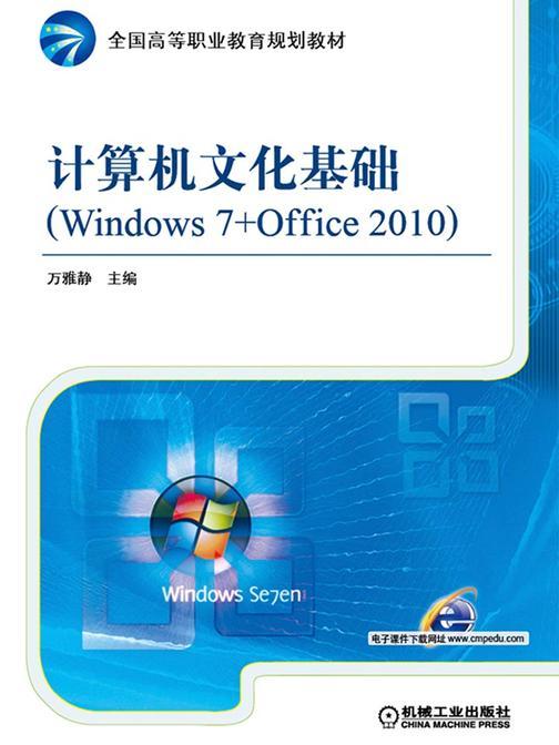 计算机文化基础(Windows 7+Office 2010)