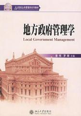 地方政府管理学