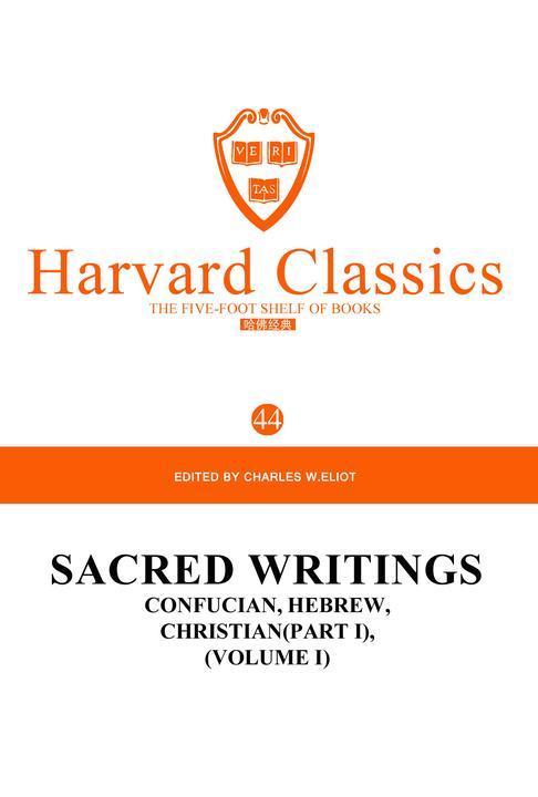 百年哈佛经典第44卷:圣书(卷一):孔子 希伯来书 基督圣经(I)(英文原版)