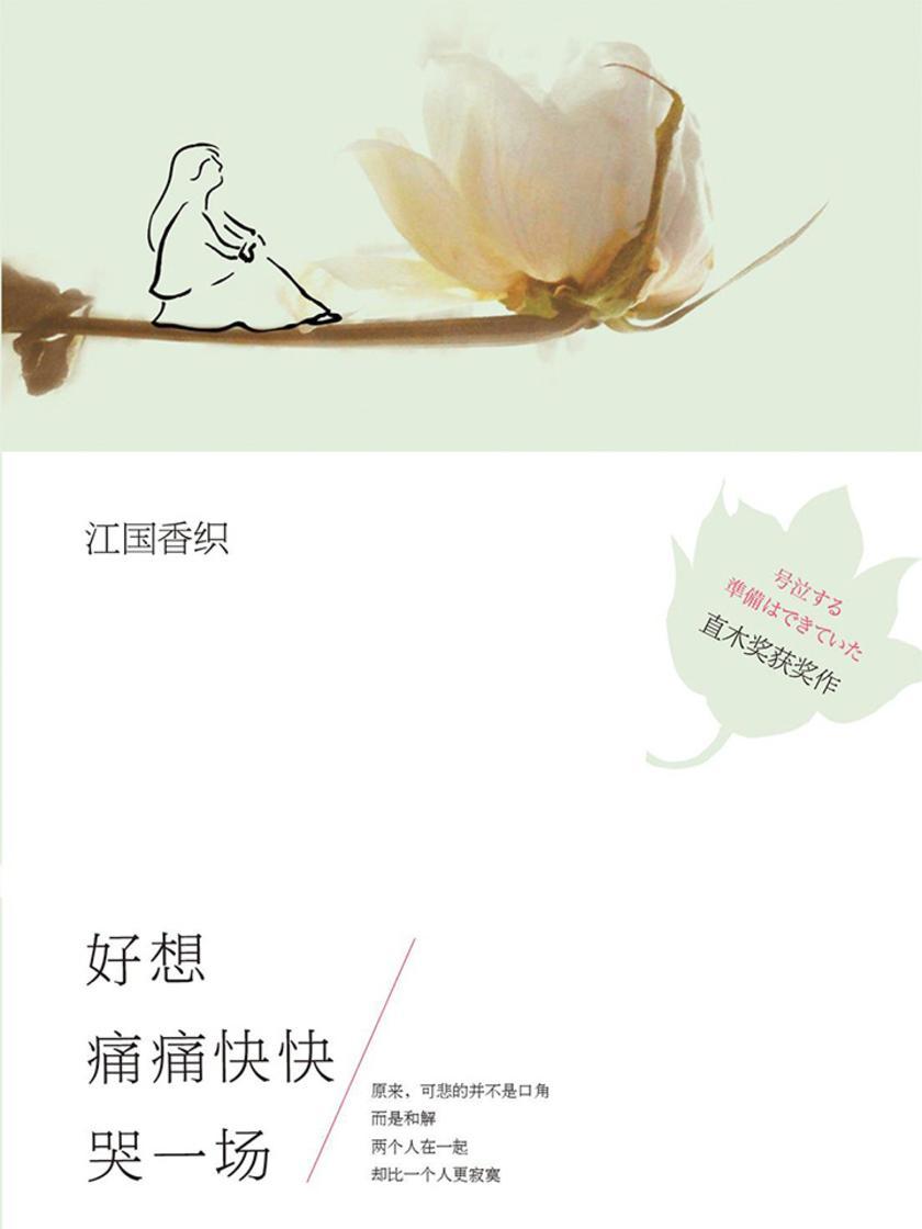 江国香织:好想痛痛快快哭一场