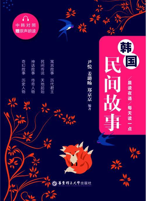 晨读夜诵.每天读一点韩国民间故事(中韩对照)