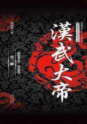汉武大帝(全三册)