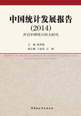 中国统计发展报告(2014):开启中国统计的大时代