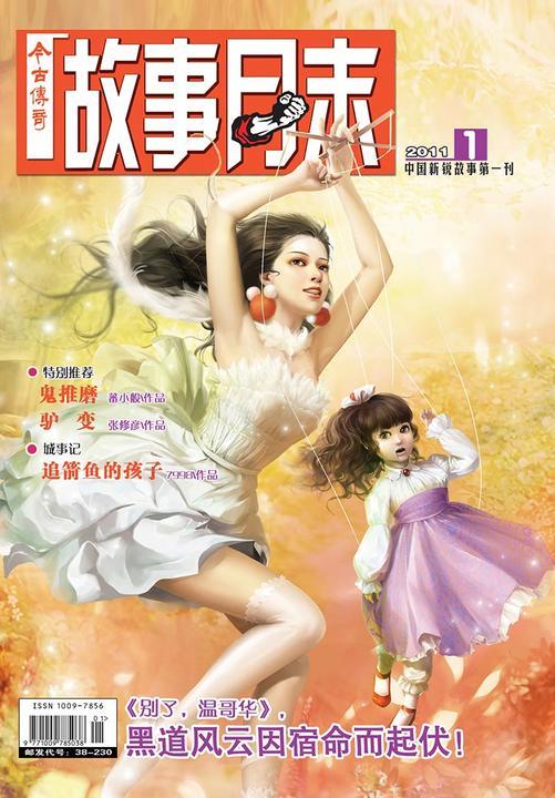 今古传奇·故事月末(2011年1月末)(电子杂志)
