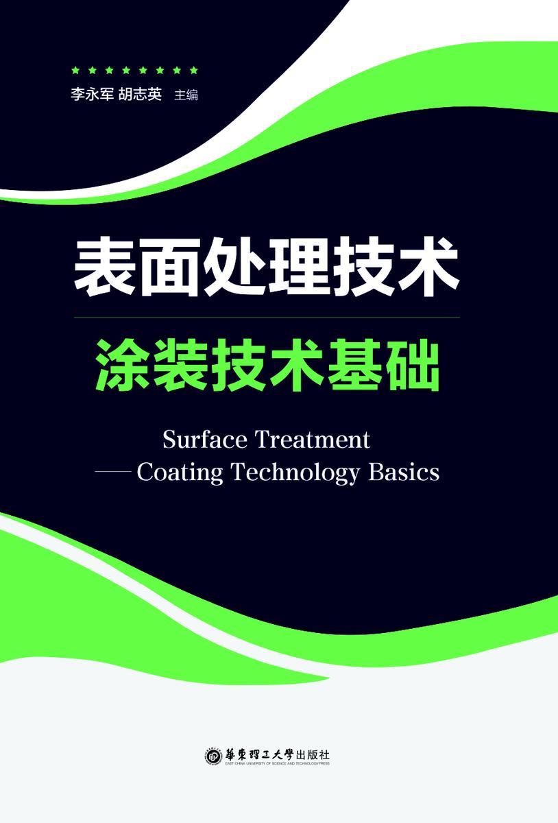 表面处理技术——涂装技术基础