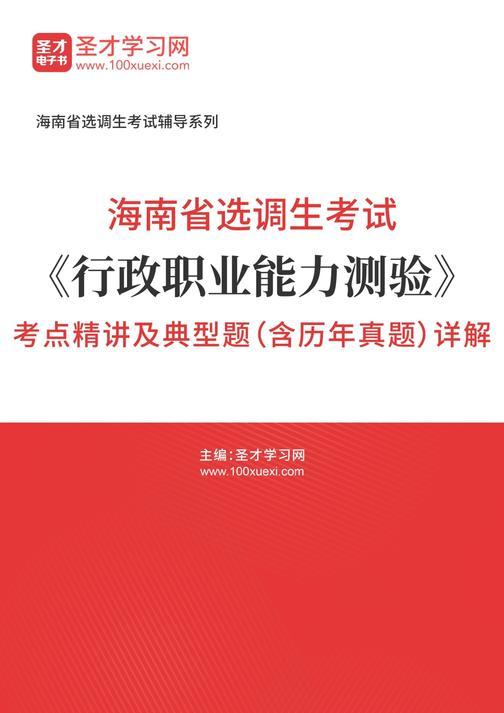 2018年海南省选调生考试《行政职业能力测验》考点精讲及典型题(含历年真题)详解