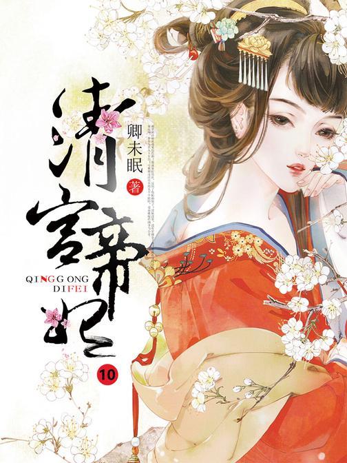 清宫帝妃10