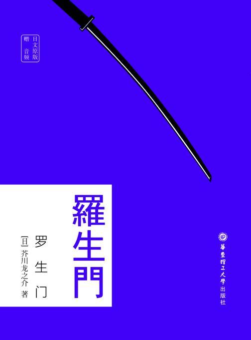 日文原版.罗生门