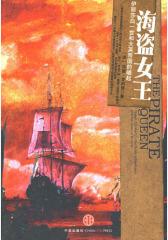 海盗女王:伊丽莎白一世和大英帝国的崛起(试读本)