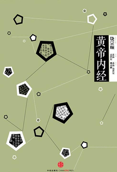 中国国学大典·黄帝内经