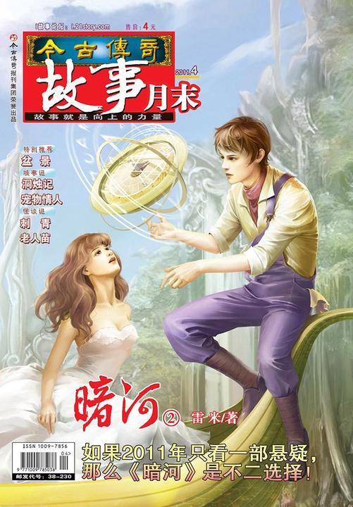 今古传奇·故事月末(2011年4月末)(电子杂志)