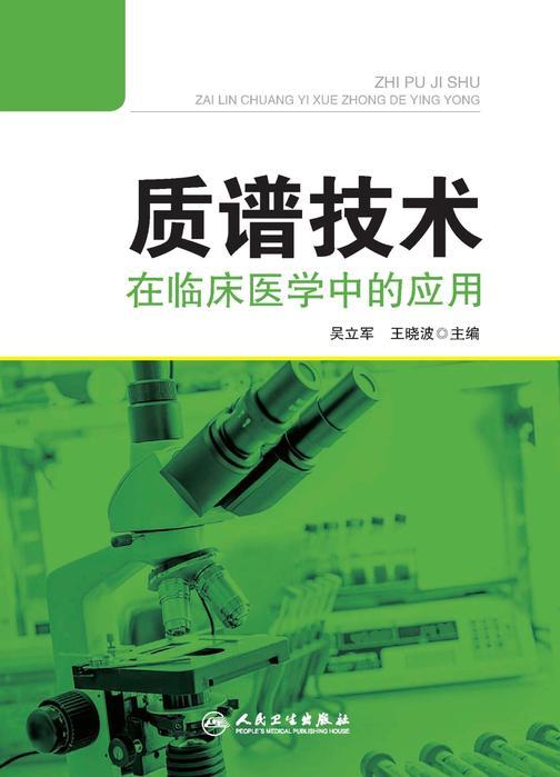 质谱技术在临床医学中的应用