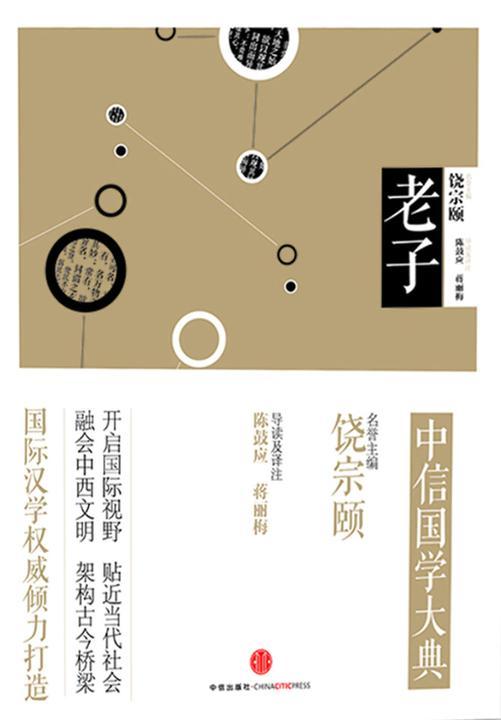 中信国学大典·老子