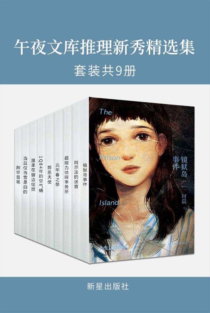 午夜文库推理新秀精选集(套装共9册)