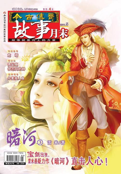 今古传奇·故事月末(2011年5月末)(电子杂志)