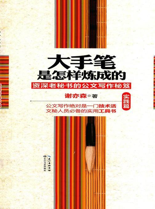 大手笔是怎样炼成的·实践篇