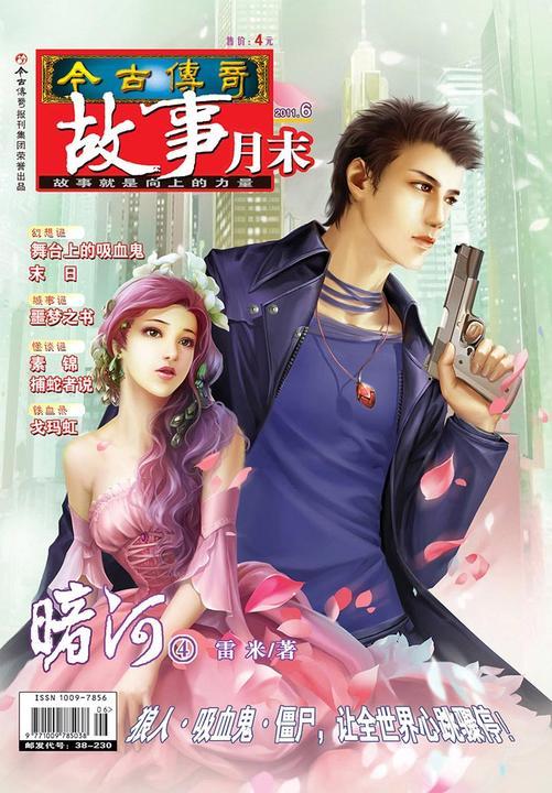 今古传奇·故事月末(2011年6月末)(电子杂志)