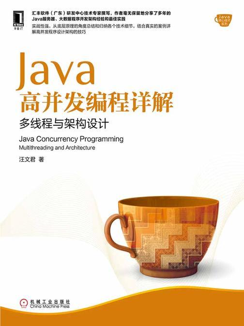 Java高并发编程详解:多线程与架构设计