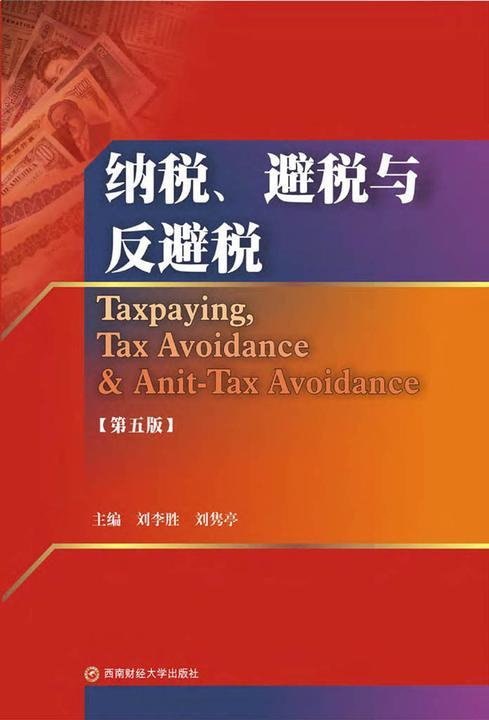 纳税、避税与反避税(第五版)