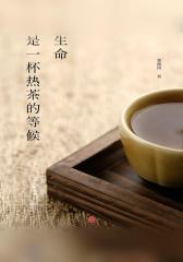 生命是一杯热茶的等候