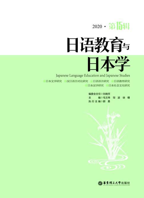 日语教育与日本学(第15辑)